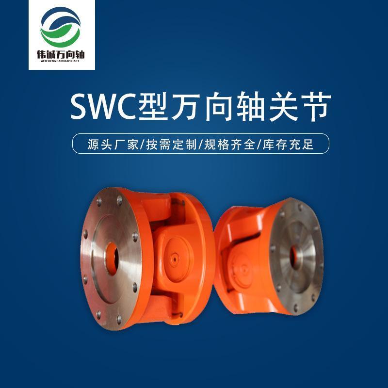 swc250十字萬向軸關節,偉誠萬向廠家直銷萬向聯軸器關節總成