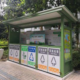 社区环保垃圾分类回收亭 垃圾可回收站 除臭垃圾屋