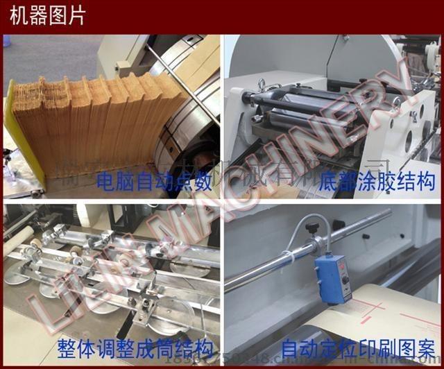 LMD-600型全自動高速食品紙袋機 質量上乘