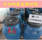 PU树脂米人占MR-701水性聚氨酯树脂