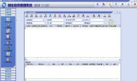供应创生网络版会员积分管理系统