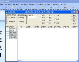 石家庄酒店客房快捷酒店收银软件消费录入软件