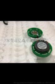 29大磁8歐0.25瓦環保玩具喇叭
