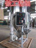 塑料粒子乾燥機廠家直銷