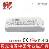 聖昌45W室內調光電源 0-10V 1-10V 10V PWM三合一LED恆壓驅動電源