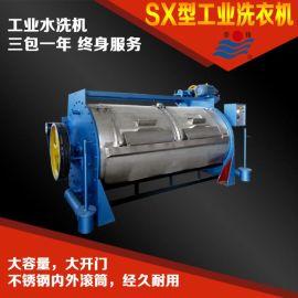 洗布料的大型水洗机,工业水洗机
