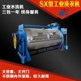洗布料的大型水洗機,工業水洗機