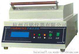 GB/T17031.1纺织品平板压烫测试仪