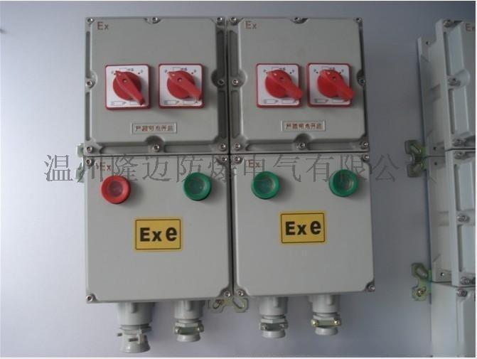 BXMD-T/K防爆照明配电箱