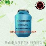 特效液体陶瓷增强剂 陶瓷坯体专用增强剂
