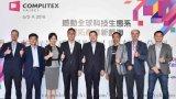 台北国际电脑展COMPUTEX2019