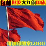 厂家批发空白红旗定制广告标志旗