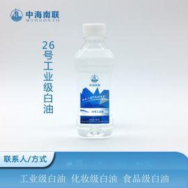 26号工业级白油 粘度高 液体石蜡 26#白矿油
