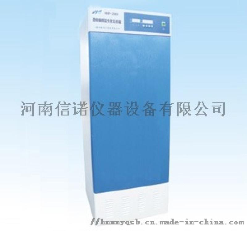 安阳生化培养箱,智能生化培养箱厂家直销