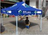 2*3米摺疊廣告帳篷定製可做波浪邊