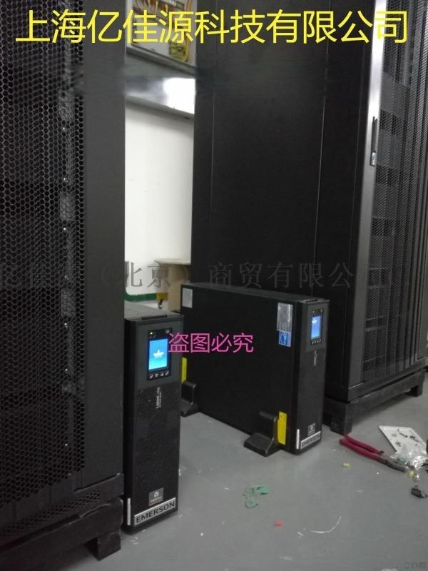 艾默生ups电源-ups20kva主机电源