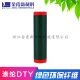 金霞化纤 DTY低弹丝 网络丝 涤纶色丝 墙布用丝