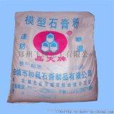 廠家直銷模型石膏粉 高強度石膏粉 硫酸鈣粉