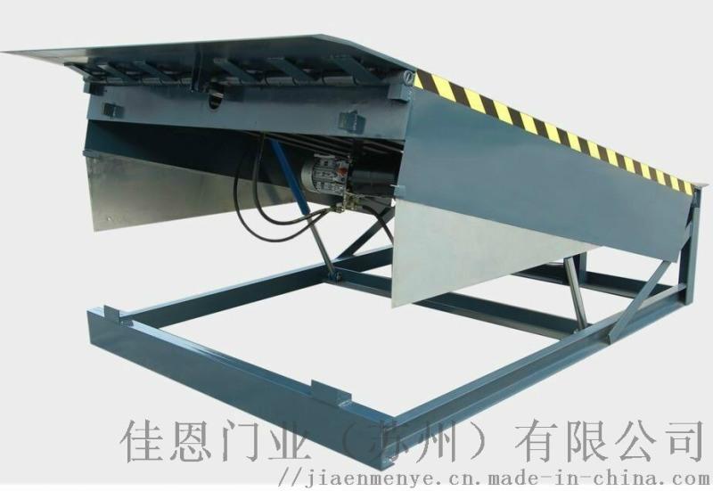 集装箱货柜平台装卸货 电动液压固定式卸货平台