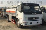 国六东风多利卡5吨8吨12吨流动加油车包上户