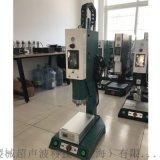 太仓超声波焊接机 江苏苏州超声波塑料熔接设备