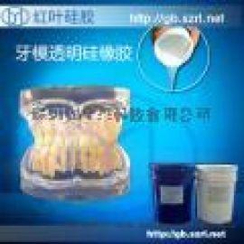 做密封圈专用深圳红叶环保食品级液体硅胶