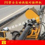 全自動管道焊機 全自動熱熔機 PE管全自動焊機