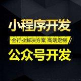 精選武漢微信小程式開發