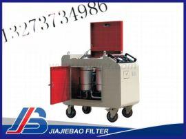 佳洁宝ZLYC-200A真空滤油机