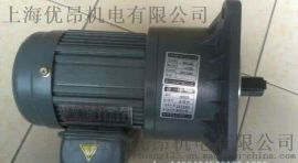 泸州纺织机械专用GV22-200-10S优昂齿轮减速电机
