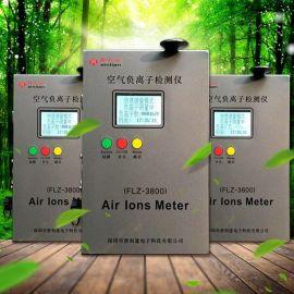 FLZ-3800/AIC1000/2000/3000空气负氧离子测试仪固体负离子检测仪