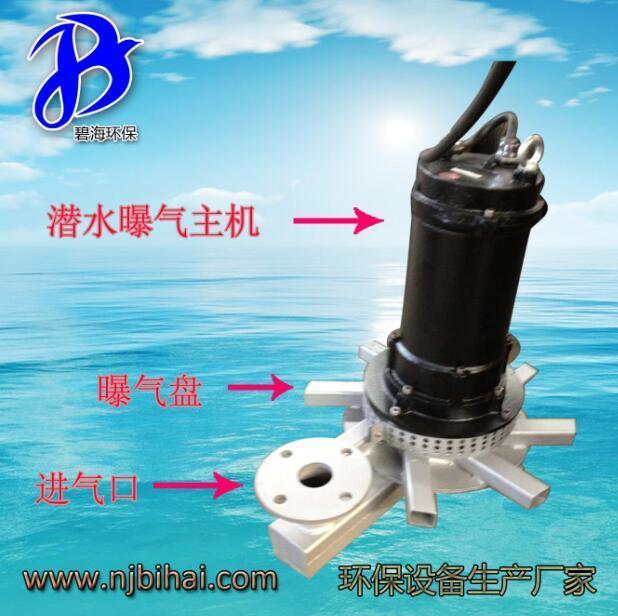 厂家批量销售2.2KW增氧曝气机 环保设备
