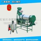 【供应】电动种子包衣机 喷雾式可移动玉米水稻包衣机