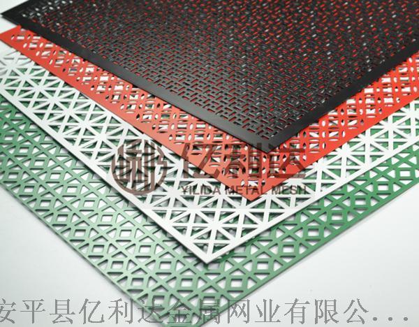 亿利达定制氟碳喷涂铝板冲孔网