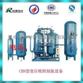 CBN型杭州辰睿15立方制氮系统/变压吸附制氮机组设备/氮气发生器