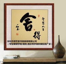 深圳市宝安区西乡专业字画装裱画框制作,宝安区坪洲附近裱框卖办公室字画的地方,送货上门安装的装裱画廊