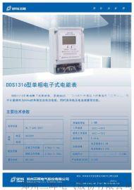 机械表机电一体表的**替代品--DDS1316型单相电子式电能表 郑州电表 电子表 单相液晶表 河南电表