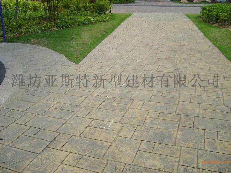潍坊青州 彩色混凝土压膜 压花地坪包工包料  压印地坪工程案例