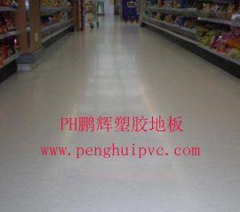 北京**办公室地板胶、办公室pvc胶地板厂家