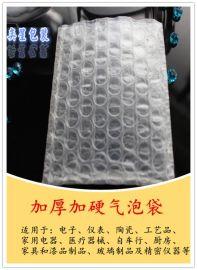 气泡袋 奕星包装专业生产 产品邮寄包装