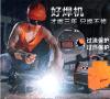 東風戶外便攜式直流電焊機 手提式一體逆變直流弧焊機節能省電