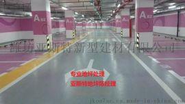 潍坊峡山 供应工业地坪涂漆 环氧地坪施工 厂家直销地坪漆