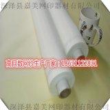 郑州白色200目165宽(48W)丝印网布丝印网纱