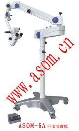 整形外科手术显微镜(ASOM-5/610)