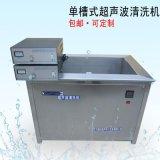 單槽式超聲波清洗機質量保證全國聯保