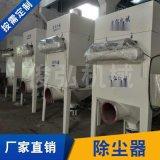脈衝濾芯除塵器 廠房吸塵器大容量吸塵器 定製生產除塵器