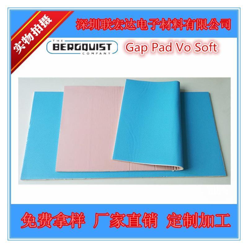 BERGQUIST貝格斯GapPad Vo Soft  2.0T  GPVoS 高性能導熱矽膠片