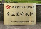 岐山专业定做钛金不锈钢腐蚀牌供应商报价【价格电议】