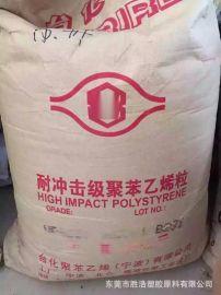HIPS台湾化纤 HP8250 高耐冲性 外壳塑胶HIPS