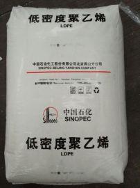 LDPE 燕山石化LD450 耐高温塑料盆景料 人造花专用塑料颗粒
